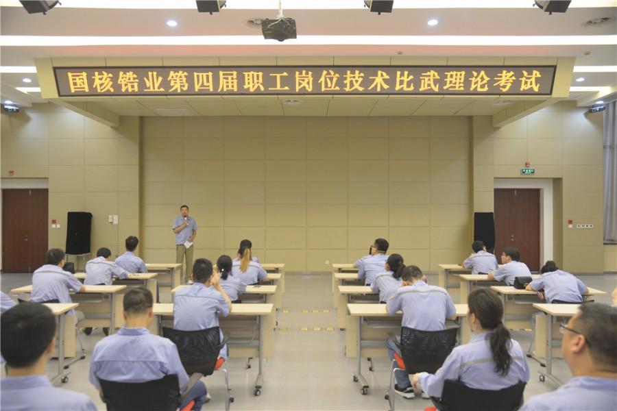 国核锆业举办第四届职工岗位技术比武