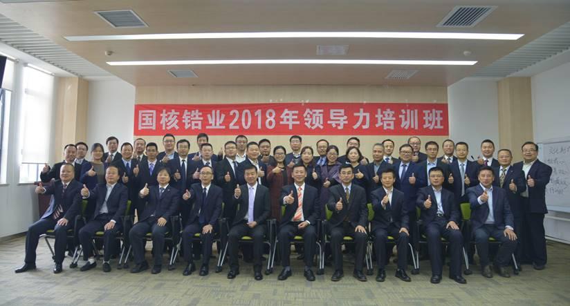 国核锆业举办2018年度领导力培训班